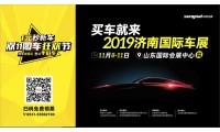 新车展,新面貌-2019济南国际车展正式启动