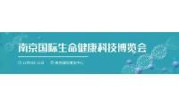 英特爾、微軟、GE醫療、飛利浦等齊聚亮相南京品牌展   看國際大佬如何共話生命健康