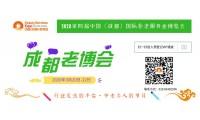 探索智慧健康养老新理念,2020四川成都老博会邀你共赴三月养老盛会!