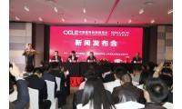 中国教育后勤展览会新闻发布会在沪举行