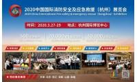 分享核心数据,助力达成交易! 2020 杭州消防展带您抢占华东消防大市场