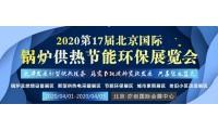 2020北京锅炉展览会 4月1日北京隆重召开