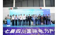 深耕电力行业十八载,SIEP2020四川电力展6月12日全新亮相