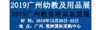 2019广州幼教展