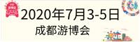 2020成都游博会