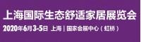 上海生態舒適家居展會