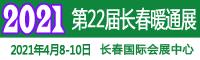 2021第22届长春暖通展