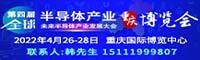 全球半导体产业(重庆)博览会