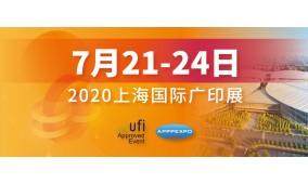 2020上海国际广印展,第二十八届上海国际广告技术设备展览会