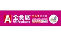 2021第22届中国(深圳)冰淇淋及冷冻食品展览会
