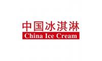 2021第23届中国(宁波)冰淇淋及冷冻食品展览会