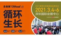 2021第二十二届中国(深圳)糖果零食展览会