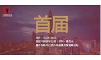酒商入局老酒,错过什么,也别错过这场论坛 | 首届中国陈年白酒交易博览会