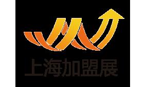 2020第31屆(上海)國際創業投資連鎖加盟展覽會