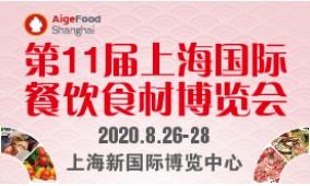2020第11届上海国际餐饮食材展览会