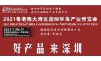 以湾区为核心的2021大湾区深圳环保生态系展览会定于7月29-31日深圳国际会展中心举行
