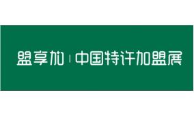 2020第57届中国上海特许加盟展