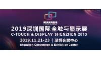 点燃触控显示行业未来,2019深圳国际全触与显示展盛大开幕!