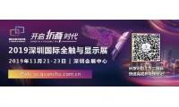 中国南玻集团:以技术实力迎战触控显示行业的竞争