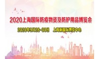 上海防疫物资展9月28-30日在上海新国际博览中心举行