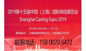 2019第十五屆中國(上海)國際鑄造展覽會