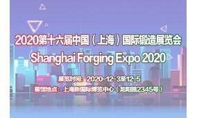 2020第十六屆中國(上海)國際鍛造展覽會