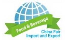 2020第十三届上海国际进出口食品及饮料展览会