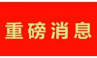 第四屆中國(成都)旅游景區創新發展博覽會獲四川省文旅廳支持!