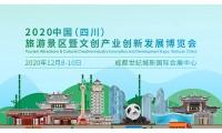 """2020年12月8-10日,文旅行业""""压台秀""""即将盛大开幕!"""
