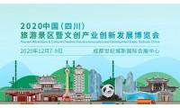 2020四川文旅会专业观众预登记火热开启,共享12月行业盛宴