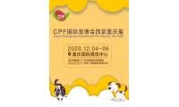 CPF宠物展人气爆棚,2020年度收官展会CPF重庆宠物展12月开展