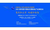 """""""钛""""亮眼!中国钛展全球共享,2021钛博会五大亮点抢先看"""