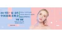 欢迎光临贵阳参展2021年第十一届贵阳美博会