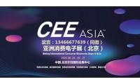 2022CEEASIA亚洲消费电子展暨电子烟展丨北京