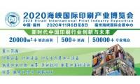 """""""大数据+印刷、包装、深度融合""""为主题的2020中国(福州)印刷包装展欢迎参展、参观"""