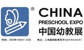 2020上海幼儿教育装备展