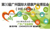 2021广州保健食品展览会于6月24日广州召开