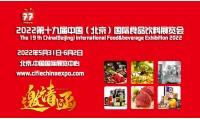 分享食尚、成就商机 CIFIE北京国际食品饮料展5月北京开幕