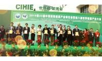 2021年北京第二十八届中国国际大健康产业博览会