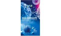 2020深圳公共防疫物资展览会暨颁奖大会