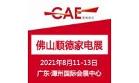 慧聪家电展|2021年8月11-13日|佛山顺德家电博览会