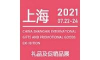 欢迎围观2021年中国(上海)国际礼品及促销品展览会