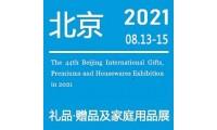 北京礼品展|2021第44届北京国际礼品、赠品及家庭用品展览会(秋季)