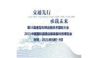 第 16 届重型车辆运输和技术国际研讨会