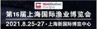第16届上海渔博会