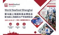 2021上海国际渔博会品质共鉴 | 全球海产汇聚,同心共谱渔业创新发展新篇章!