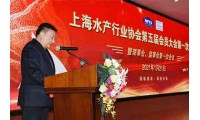 扬帆续航 再创未来丨艾歌展览出席上海水产行业协会第五届第一次会员大会并接受副会长单位授牌