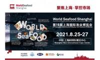 2021上海渔博会强势出击,行业大咖齐助阵,力推水产业新发展!