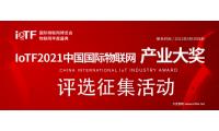 2021中国国际物联网产业大奖评选活动