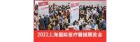 上海国际医疗器械展